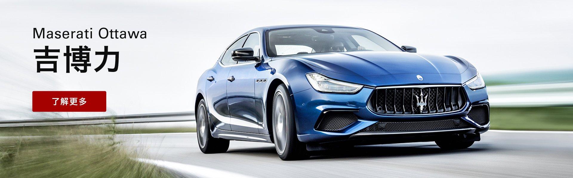 Maserati Ottawa
